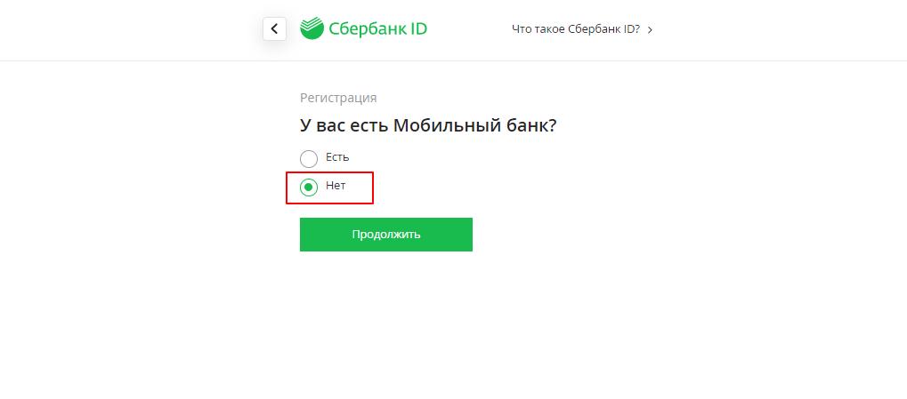 sberbank-poluchit-identifikator-59.png