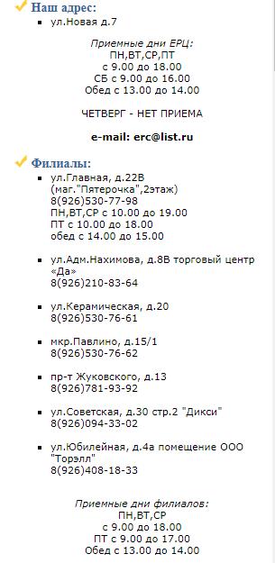 erc-zheleznodorozhnyj%20%282%29.png