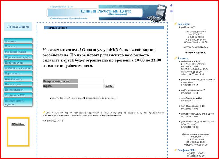 erc-zheleznodorozhnyy_2.jpg