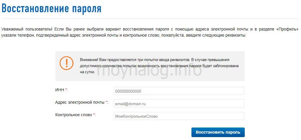 interfeys-vosstanovleniya-parolya.jpg