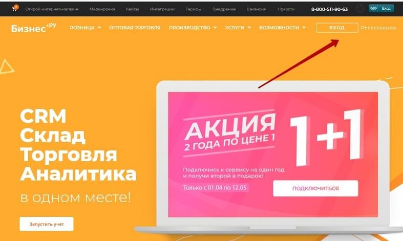 business-ru2.jpg
