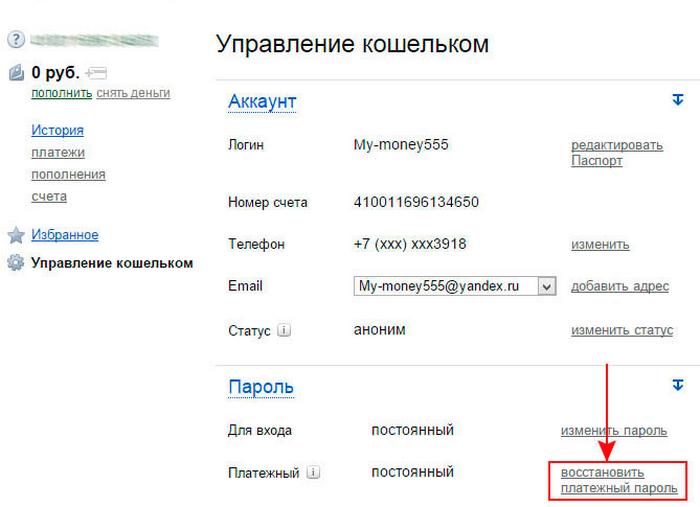 kak_vosstanovit_platejnyi_parol_yandex_02.jpg