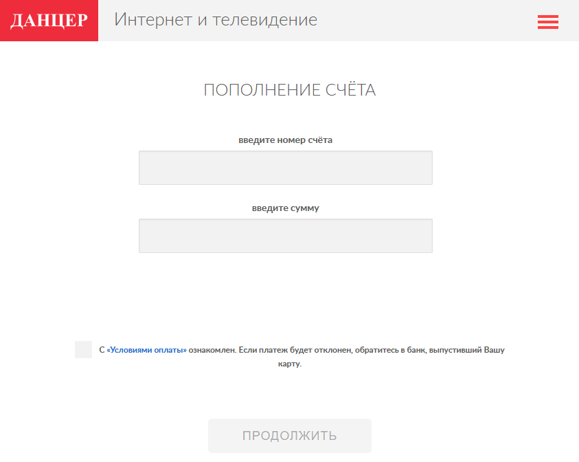 Oplata-uslug-cherez-lichnyj-kabinet-Dantsera.png