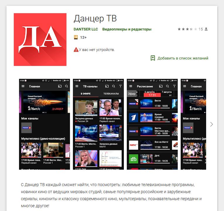 Mobilnoe-prilozhenie-Dantsera.png