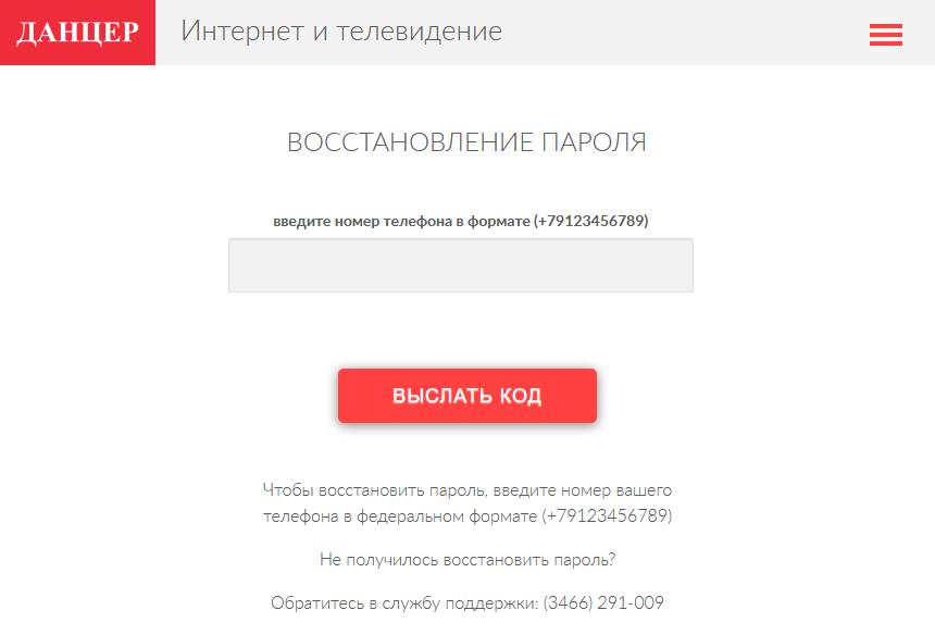 Vosstanovlenie-parolya-ot-lichnogo-kabineta-Dantsera.png