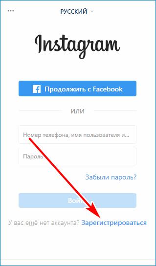 Registratsiya-Instagram.png