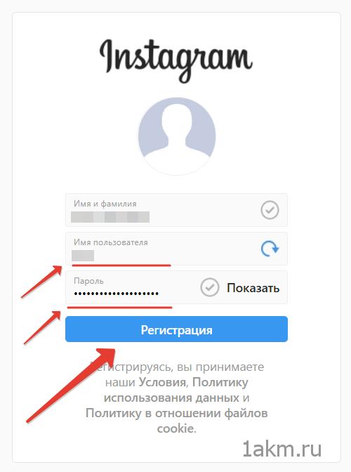 vvod-dannyh-v-instagram.png