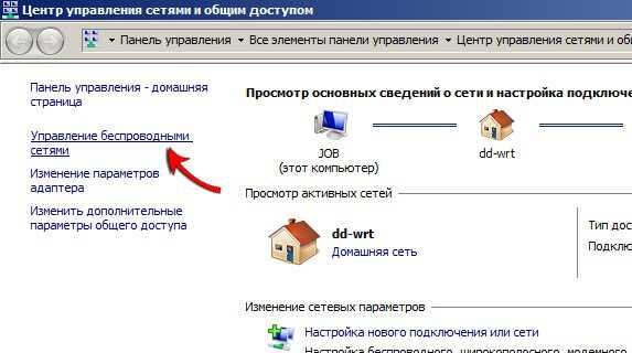 kak_uznat_parol_ot_interneta_na_kompyutere_windows_7_26.jpg