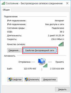 kak_uznat_parol_ot_interneta_na_kompyutere_windows_7_14.jpg
