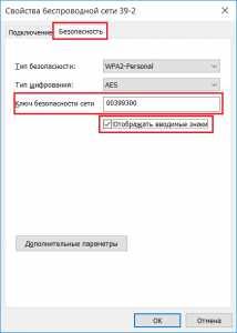 kak_uznat_parol_ot_interneta_na_kompyutere_windows_7_15.jpg