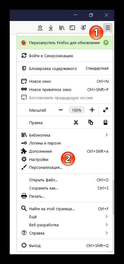 Otkryvaem-nastrojki-Firefox.png