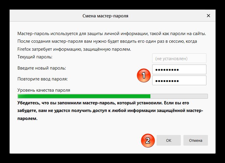 Ustanovka-master-parolya-v-Firefox.png