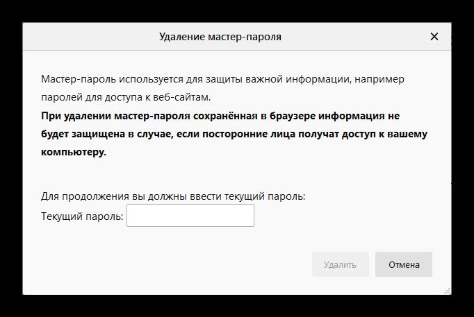 Udalenie-master-parolej-v-Firefox.png