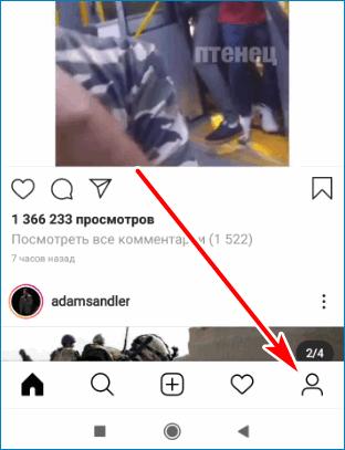 Knopka-vhoda-v-profil-Instagram-1.png