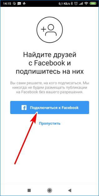 Podklyuchenie-k-Facebook-Instagram.png