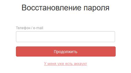 Vosstanovlenie-parolya-ot-lichnogo-kabineta-Atol.png
