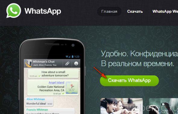 whatsapp-1-590x376.jpg