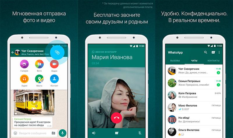 whatsapp-registratsya-bespltano.jpg