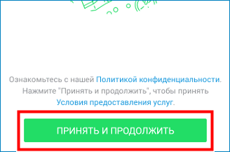 принять-условия-регистрации.png