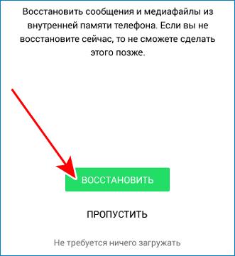 востановить-данные-whatsapp.png