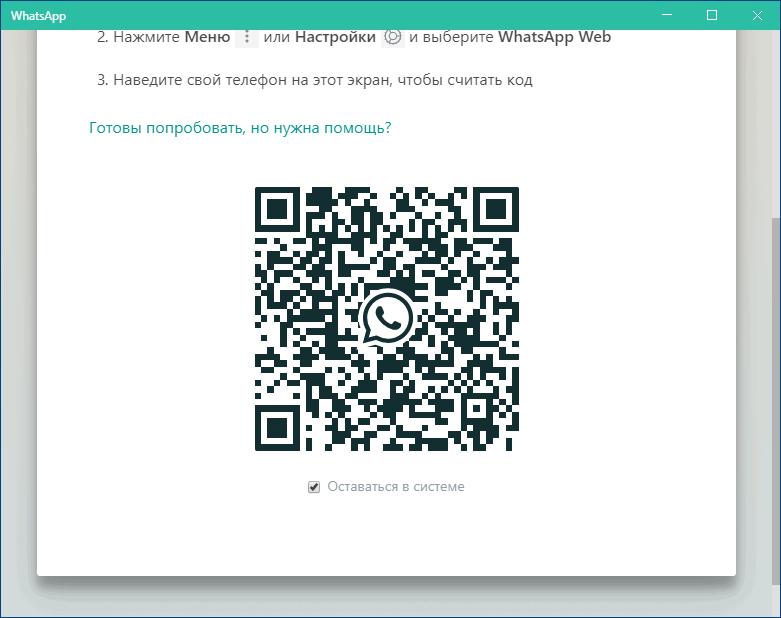 Программа-Ватсап-на-Пк.png