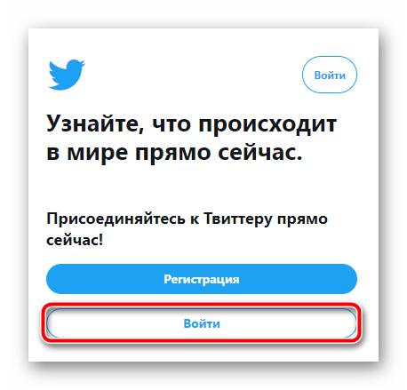 Formyi-avtorizatsii-i-registratsii-v-servise-mikroblogov-Twitter.png