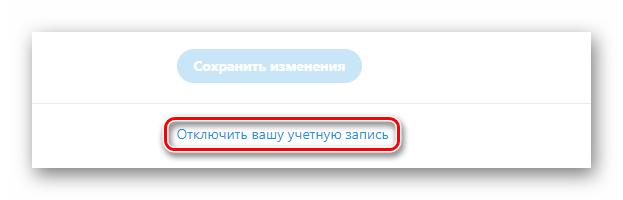 Osnovnaya-stranitsa-nastroek-uchetnoy-zapisi-v-veb-servise-Twitter.png