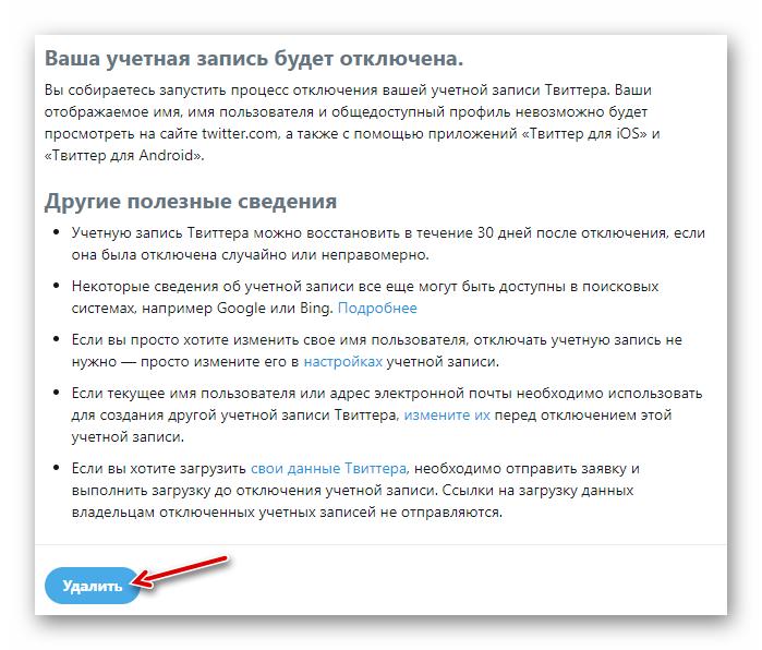 Forma-udaleniya-uchetnoy-zapisi-v-Twitter.png