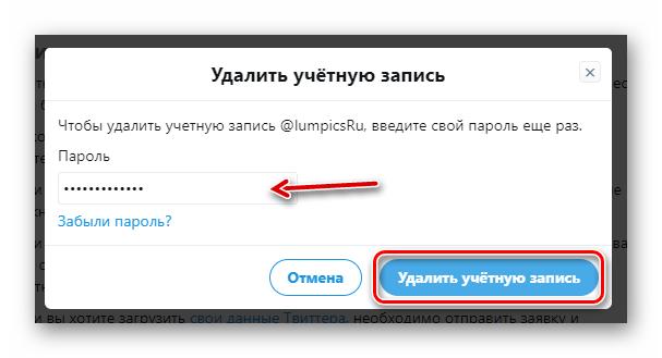 Okno-dlya-podtverzhdeniya-udaleniya-uchetnoy-zapisi-Twitter.png