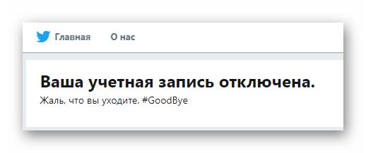 Soobshhenie-ob-otklyuchenii-uchetnoy-zapisi-v-Tvittere.png