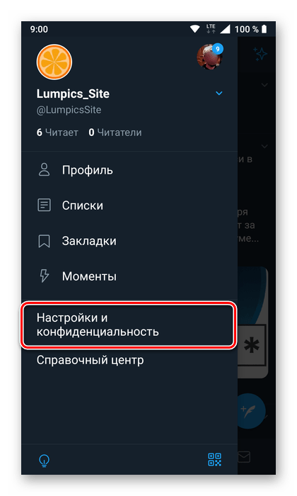 Перейти к настройкам и конфиденциальности в приложении Twitter для Android
