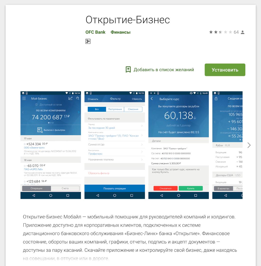 open-business-app-1.png