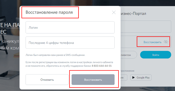 vosstanovlenie-parolya-1.png
