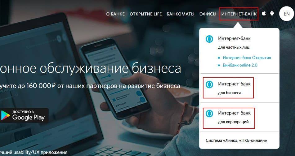 biznes-portal-otkrytie-1.jpg