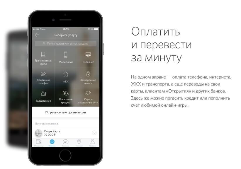 bank-otkrytie-mobilnoe-prilozhenie.jpg