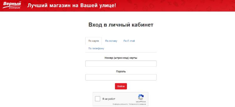 1550866493_verniy-vhod-v-lichnij-kabinet.png