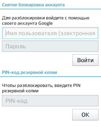 remove-the-lockscreen-password.jpg