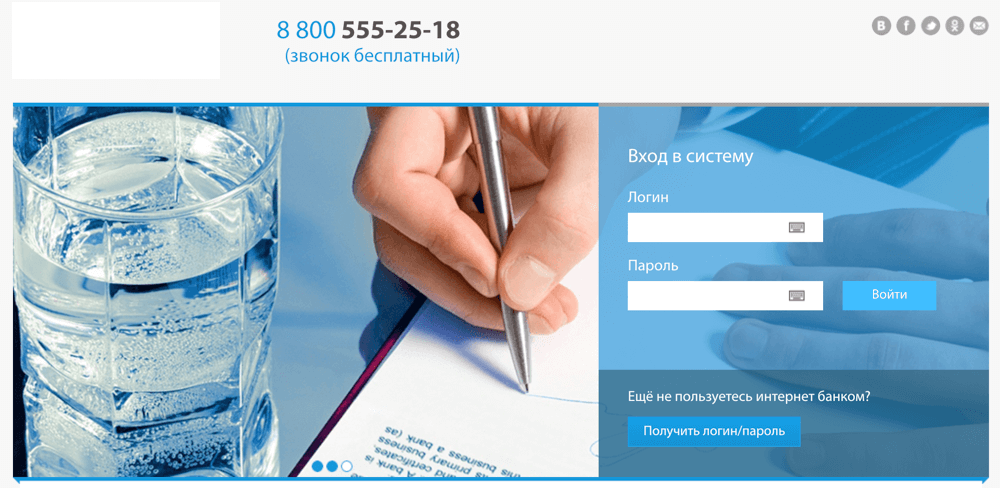 kuban-kredit-internet-bank-1.png