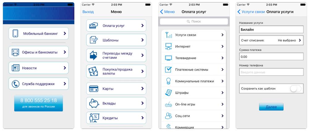 kuban-kredit-app-1.png