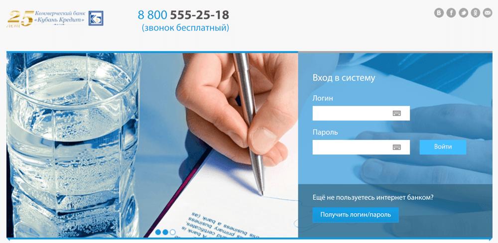 kuban-kredit-internet-bank.png