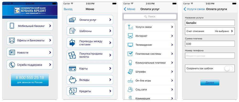 kuban-kredit-app.png