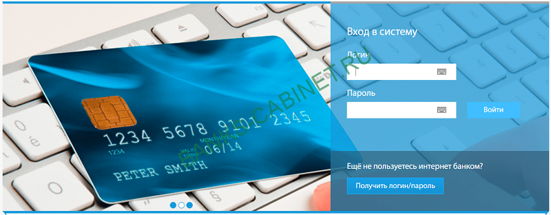 Registratciya-lichnogo-kabineta-v-banke-Kuban-Kredit.png