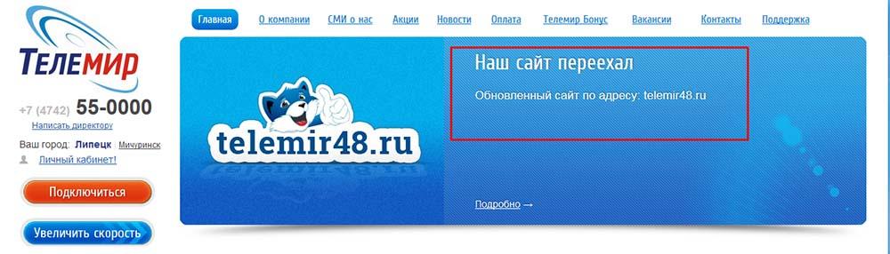 vhod-lichnyiy-kabinet-telemir.jpg