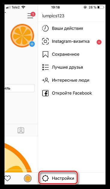 Nastroyki-profilya-v-prilozhenii-Instagram.png