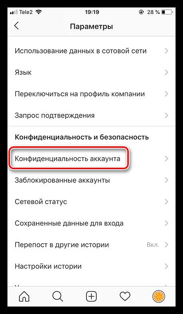 Nastroyki-konfidentsialnosti-akkaunta-v-prilozhenii-Instagram.png
