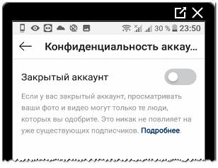 zakrytyy-akkaunt-v-instagrame-primer.png