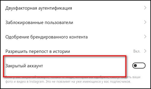zakrytyy-akkaunt-cherez-prilozhenie-dlya-windows-10-v-instagrame.png