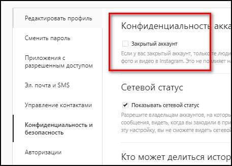 zakrytyy-akkaunt-v-instagrame.png