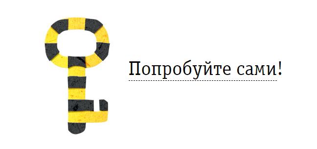 7-beeline-lichnyy-kabinet.png