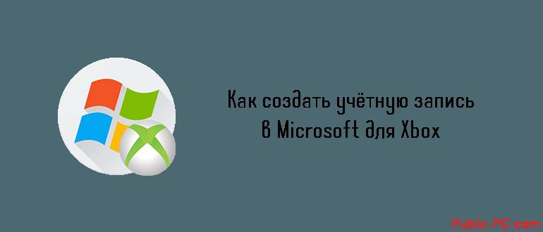 Kak-sozdat-uchotnuu-zapis-v-Microsoft-dlya-Xbox.png